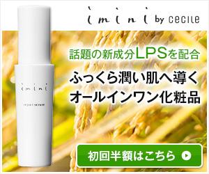 TVで話題!imini(イミニ)リペアセラム。LPSとマクロファージの関係に注目のオールインワン化粧品