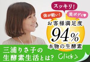 【必見】オーエムエックスの生酵素サプリは値段が安い!7日間お試しセット販売店をご紹介