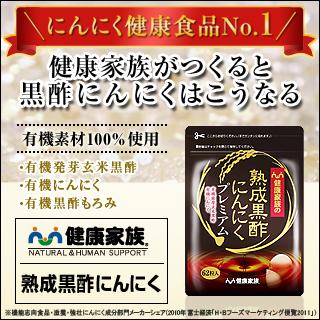 健康家族の熟成黒酢にんにくサプリはネット通販でお得に購入!お酢の健康効果を!