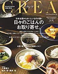 爆発的な日本全国からおいしいものが届く 日々のごはんのお取り寄せ。(CREA 2020年9月・10月合併号)