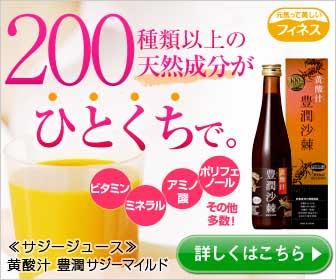 スーパーフルーツドリンク【黄酸汁(こうさんじる)豊潤サジー】する技術