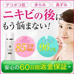 ピカイチ リプロスキン(Reproskin) ニキビ専用化粧水  初回限定特価