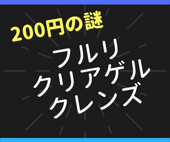 驚愕の事実!?フルリ クレンジングを200円で買える人がいるの?