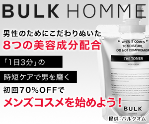 メンズコスメ BULK HOMME(バルクオム) 500円大冒険