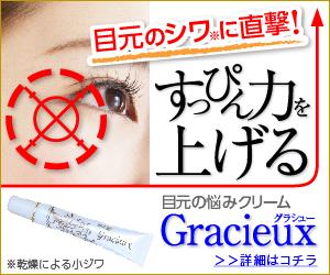 うなぎ登りのGracieux+(グラシュープラス) 目元クリーム・アイクリーム