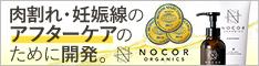 ノコア(NOCOR) 妊娠線・肉割れ・セルライト対策の科学