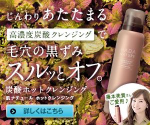 「肌ナチュール ホットクレンジング」販売店をご紹介。秋冬限定の炭酸美容液クレンジング
