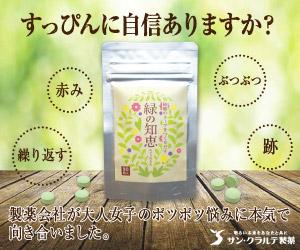 サンクラルテ製薬「緑の知恵」の販売店をご紹介。植物性乳酸菌配合のサプリメント!