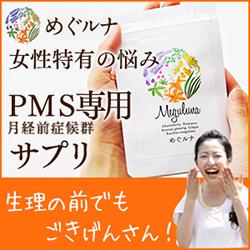 PMSサプリの【めぐルナ】なぜ定期購入がお得なの?