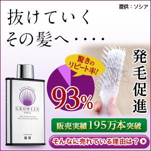 発毛促進剤「薬用グローリン・ギガ」は抜け毛に悩む女性にぴったり。販売価格はいくら?