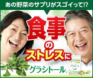 ピニトールのサプリメントで健康維持。グラシトールの販売店をご紹介