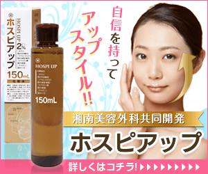 ホスピアップとは?湘南美容外科クリニックとメタトロン化粧品が共同開発したリフトアップ化粧水
