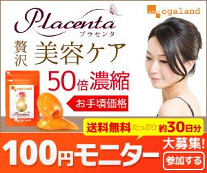 いま知りたい【オーガランド】プラセンタサプリメント100円サンプル