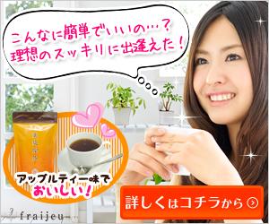 美爽煌茶の販売店はこちら!買った感想、これはもう手放せない☆