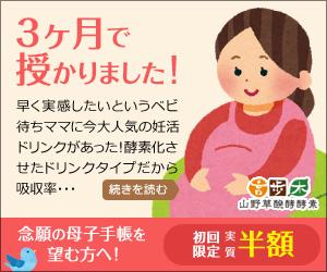 妊活のためのザクロ酵素ジュース「若榴da檸檬 ざくろだれもん」が大人気