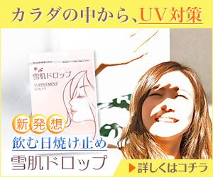 女たちの紫外線対策 サプリ(2018年)世界でも常識の飲む日焼け止めケア!