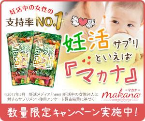 妊活サプリ マカナの販売店をご紹介。8大妊活栄養成分すべて配合!
