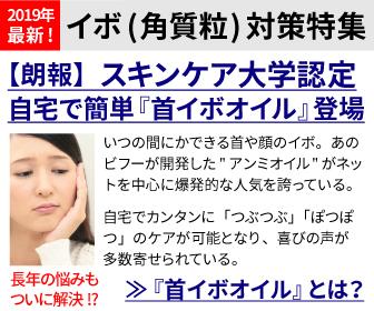 あなたが主人公になる【お試し980円】目元・首元のイボ、ポツポツケアに『アンミオイル』
