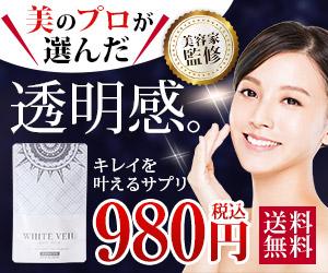 ホワイトヴェールのサプリが最安980円!日焼け止めジェルもついて口コミでも人気☆