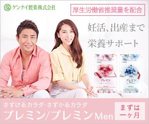 葉酸サプリ「プレミン」はゲンナイ製薬の商品で安心。男性用もあり!販売店をご紹介