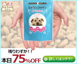 さようなら、小型犬用スキンケアサプリ【ビオワンファイン】