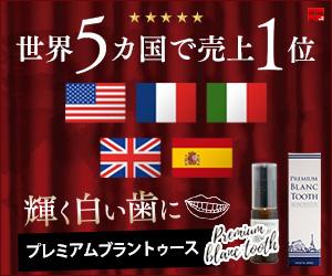 ボタニカルホワイトニングのプレミアムブラントゥース 販売店をご紹介。研磨剤なしの歯磨き剤!