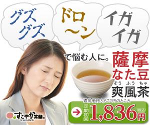 薩摩なた豆 爽風茶の販売店情報!公式サイトからなら購入特典がついてお得。