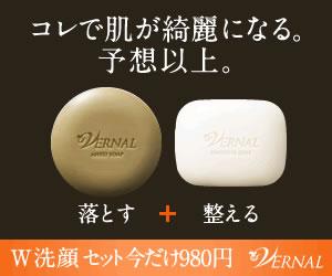 ヴァーナルは上村愛子さんも愛用!ダブル洗顔石鹸は980円お試しキャンペーン中です