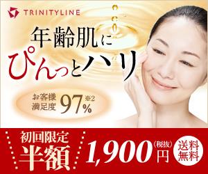 トリニティーライン ジェルクリームプレミアムの販売店!約2000円で試せる40代からのオールインワン化粧品