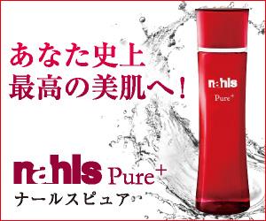 30代から始める化粧水「ナールスピュア+」の販売店をご紹介。潤いのある女性へ。