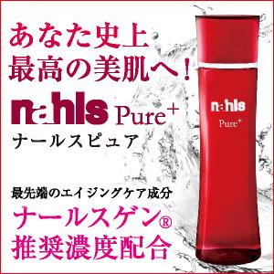 ほうれい線ケア・ナールスゲン配合化粧水「ナールスピュア」のネタバラシをします