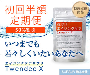 トゥエンディX(Twendee X)抗酸化研究から生まれたサプリ。販売店をご紹介