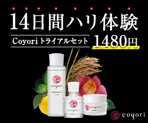 Coyori(コヨリ)トライアル3点セット 販売店をご紹介。自然派化粧品でハリ肌大喜び!