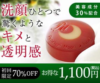忘れられない特別1,100円の洗顔石鹸【ペネロピムーン・ジュノア】