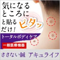 ささない鍼「アキュライフ」(50粒)がお試し1836円(税込)