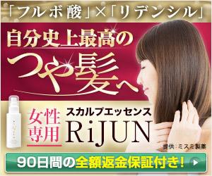 【1回解約OK】リジュンは女性専用スカルプエッセンス!最安値の販売店は?