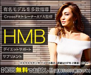 B.B.B(トリプルビー)HMB特典!AYA直伝トレーニングDVD(ファンクショナルトレーニング)をもらおう!
