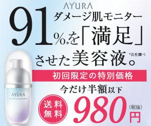 アユーラ(AYURA) リズムコンセントレートは楽天やアマゾンで買う?一番お得な販売店は?