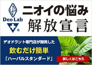 デオラボ【ハーバルスタンダード】は500円で試せる口臭サプリ!販売店はどこ?