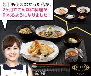 RIZAP COOKは「料理初心者」にこそオススメ!料理教室は一流料理人から学べるライザップへ!