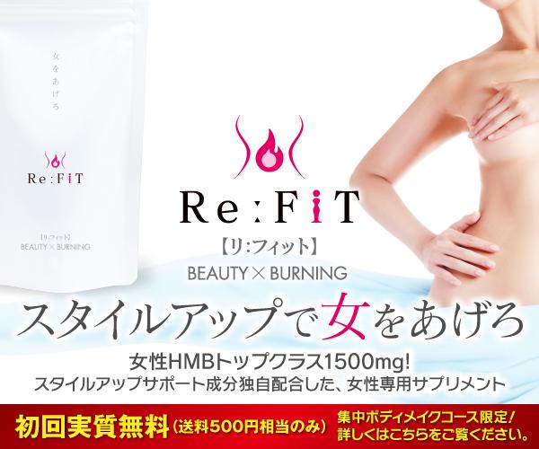 リフィット(Re:FiT)女性向けHMBサプリをお得に買える販売店は?