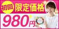 セブンデイズカラースムージーは初回980円かあ。解約条件だけは要チェックや