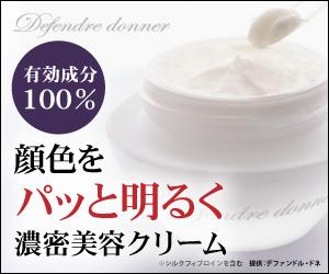 デファンドルドネ シルクスキンクリームが乾燥肌、敏感肌、アトピー肌に悩む女性にオススメの理由