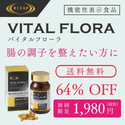 【ライザップから新登場】バイタルフローラ(VITAL FLORA)は乳酸菌が腸を整えるサプリメント!