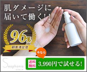 シフォニアSRセラム(岡部)は40代~50代女性にぴったりの海藻美容液!販売店はこちら