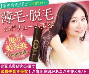 ケノミカ(Kenomika)女性用育毛剤をお得に買える販売店は?口コミ評価はどう?