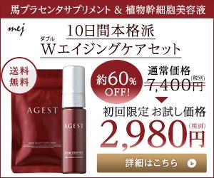 エイジスト(AGEST)の馬プラセンタサプリと幹細胞美容液の10日間お試しセットはまだ販売中?