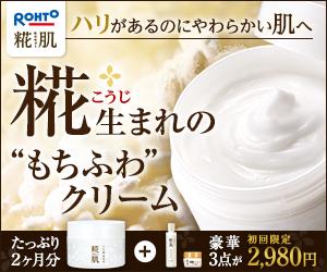 ロート製薬「糀肌くりーむ」のお試しモニター500円はまだある?お得な販売店はどこ?
