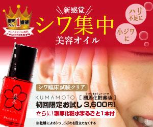 KUMAMOTO[潤馬化粧養油]の販売店は?馬油を100%使用した美容オイル