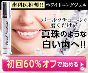 パールクチュール ホワイトニング歯磨きジェルが人気!口コミの真相とは?